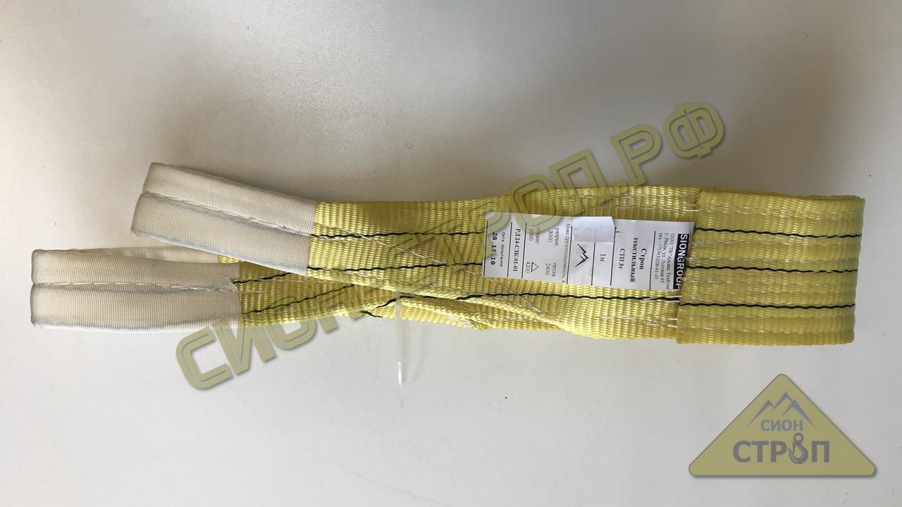 Строп текстильный петлевой СТП 3т